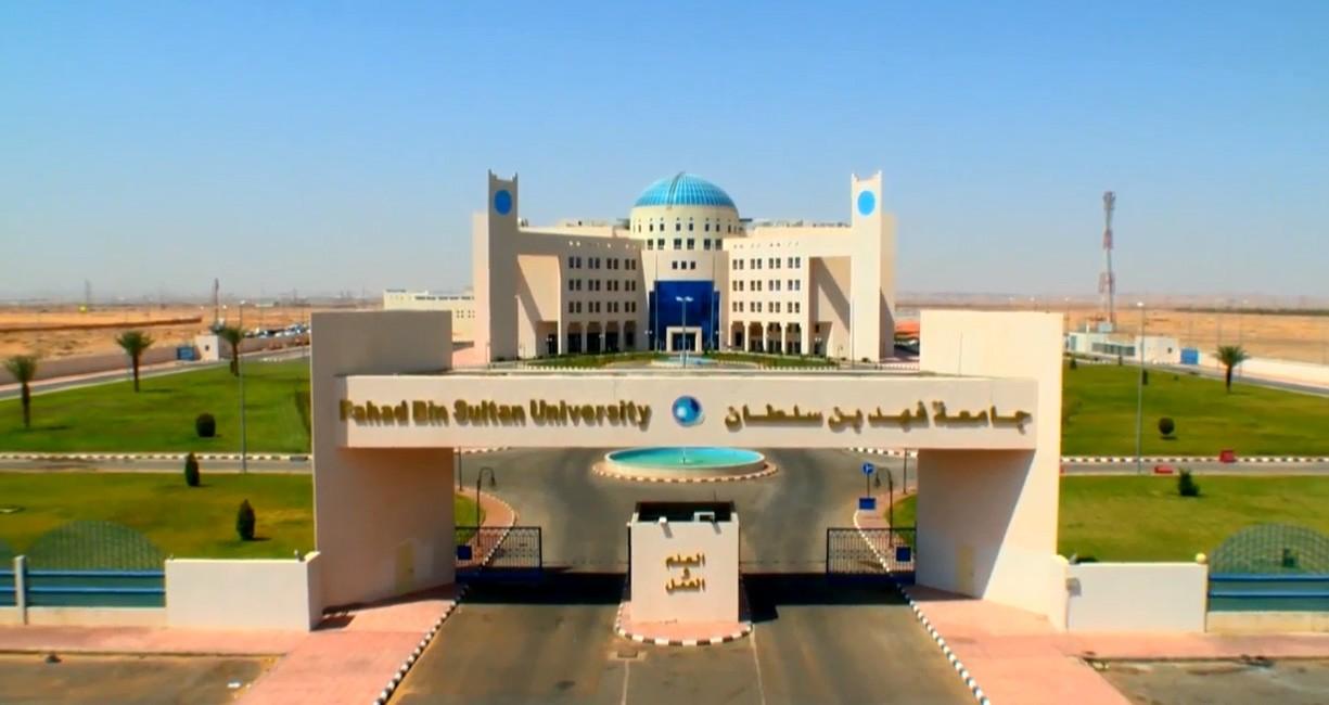 Fahad Bin Sultan University جامعة فهد بن سلطان تبوك Mission