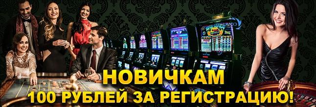 игровые автоматы на реальные деньги от 100 рублей