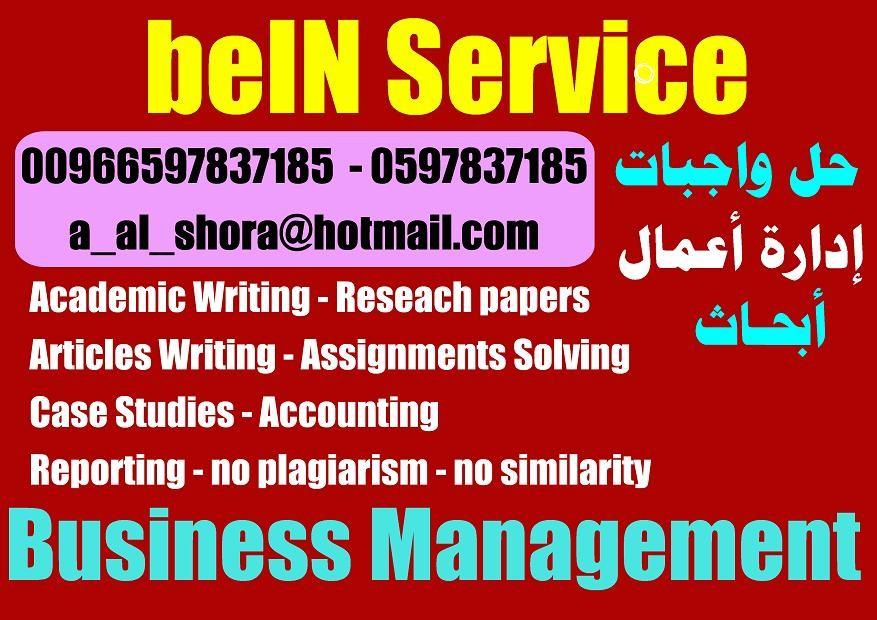 عمل ابحاث باللغة الانجليزية 00966597837185 كتابة بحوث انجليزي كافة التخصصات  | LinkedIn