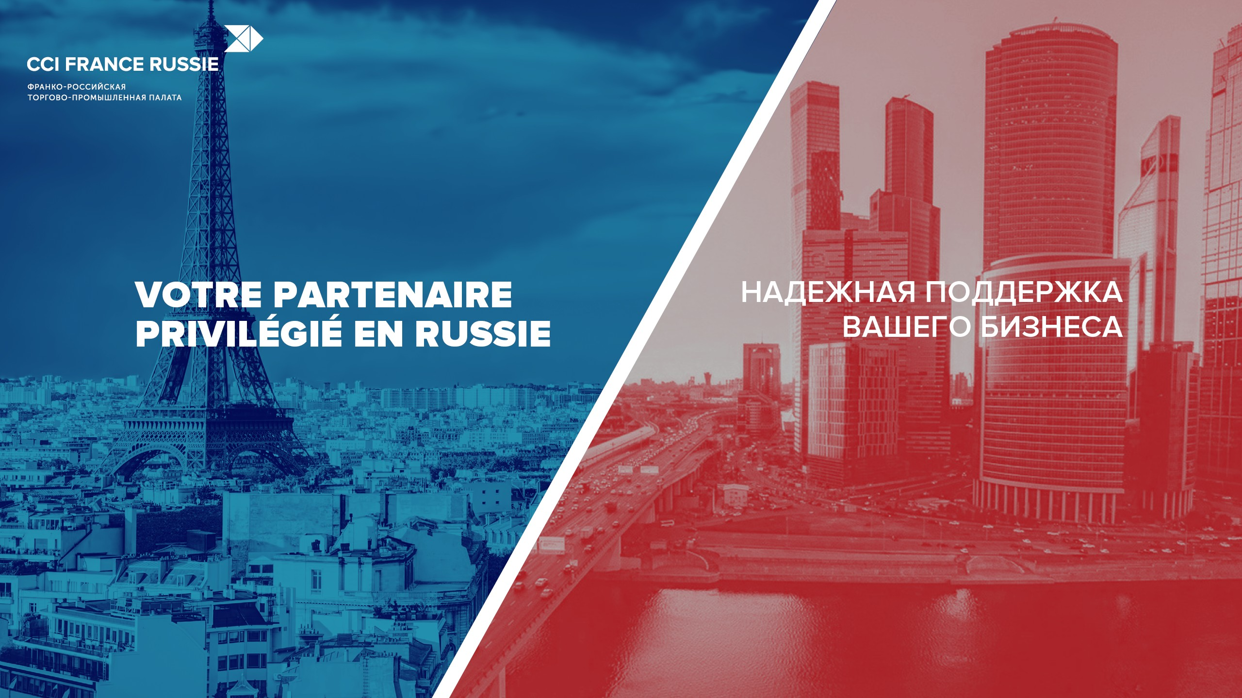 Franco Russian Chamber Of Commerce And Industry Cci France
