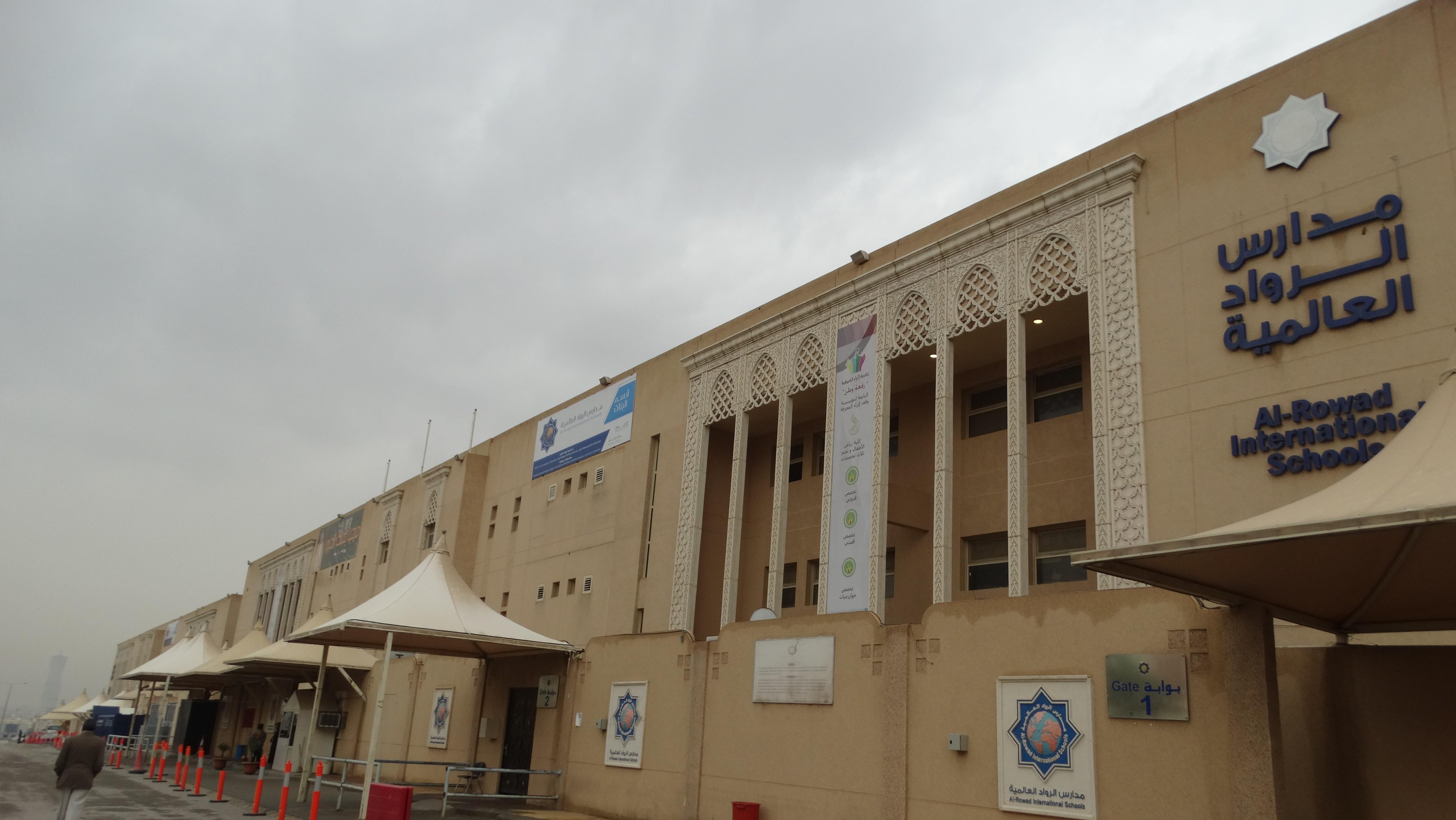 Al Rowad International Schools Linkedin