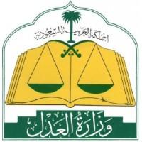 وزارة العدل المملكة العربية السعودية Linkedin