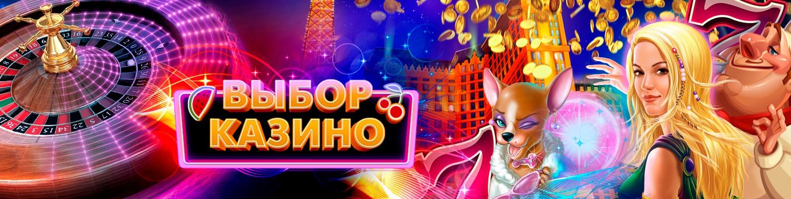 бездепозитные казино русскоязычные онлайн